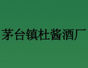 茅台镇杜酱酒厂