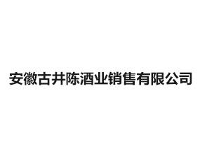 安徽古井陈酒业销售有限公司