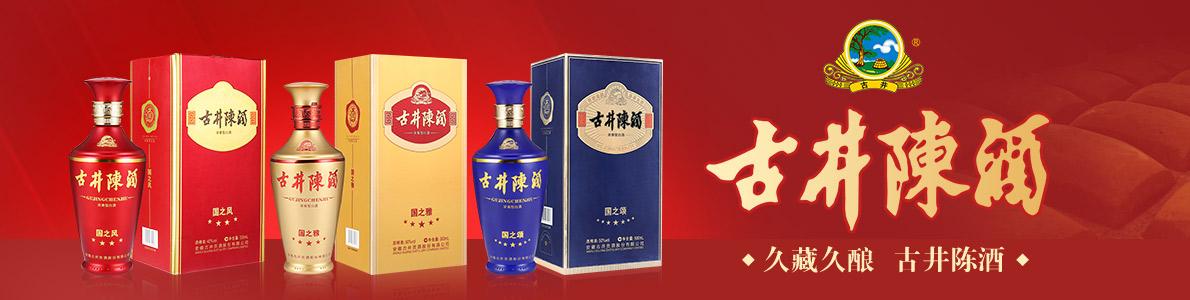 安徽古井�酒�I�N售有限公司
