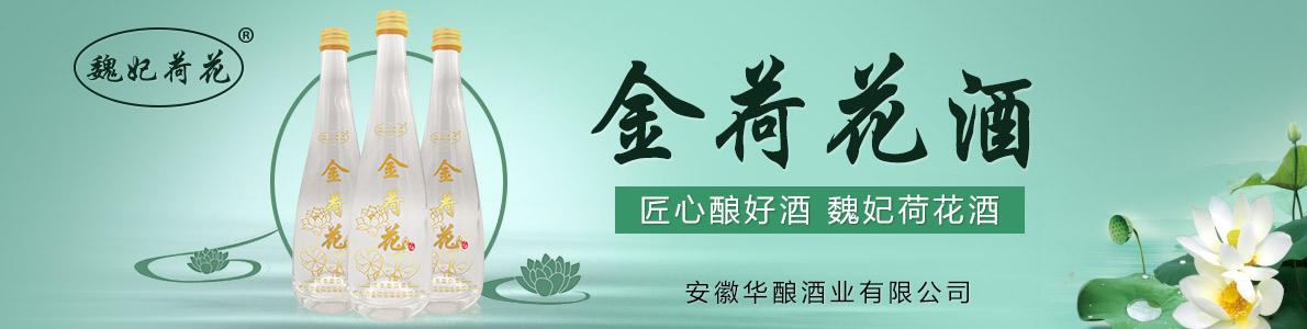 安徽�A�酒�I有限公司