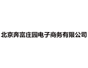 北京奔富莊園電子商務有限公司
