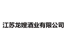 江苏龙嫂酒业有限公司