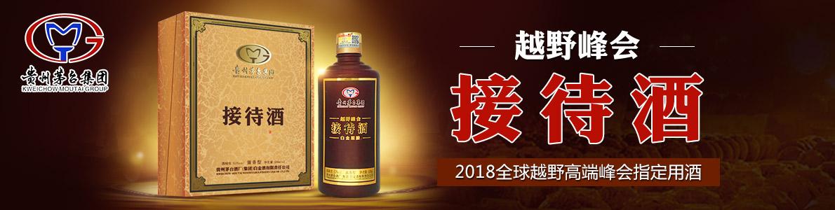 越野峰会接待酒全国运营中心