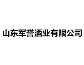 山东军誉酒业有限公司