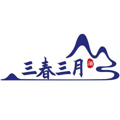 深圳市三春三月酒业有限公司