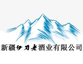 新疆伊刀老酒业有限公司
