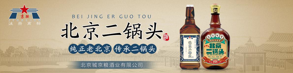 北京城京�Z酒�I有限公司