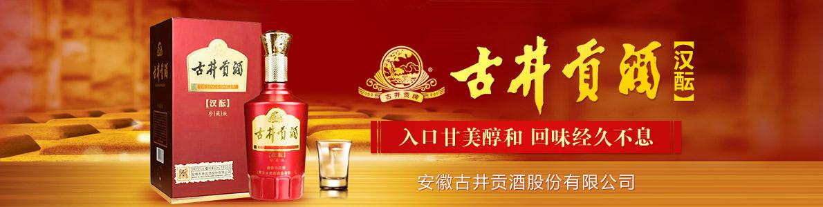 安徽古井�酒股份有限公司