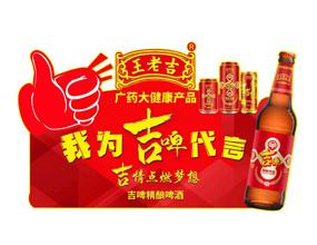 王老吉吉啤全国运营中心