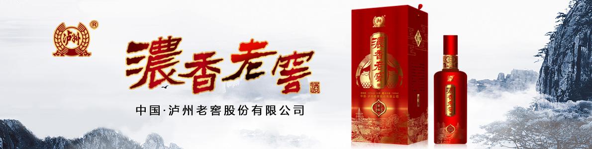 泸州老窖股份公司出品浓香老窖酒全国运营中心