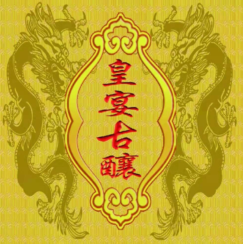 贵州皇宴古酿酒业有限公司