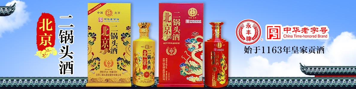 永�S京道二��^酒�I(北京)有限公司