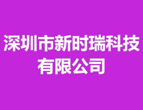 深圳市新時瑞科技有限公司