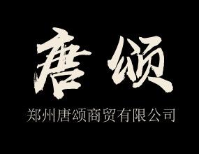 郑州唐颂商贸有限公司