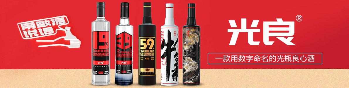 四川光良酒�I有限公司