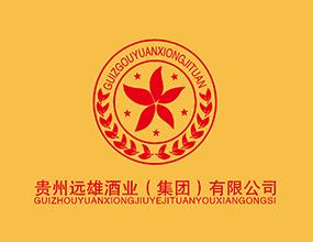 贵州远雄酒业(集团)有限公司