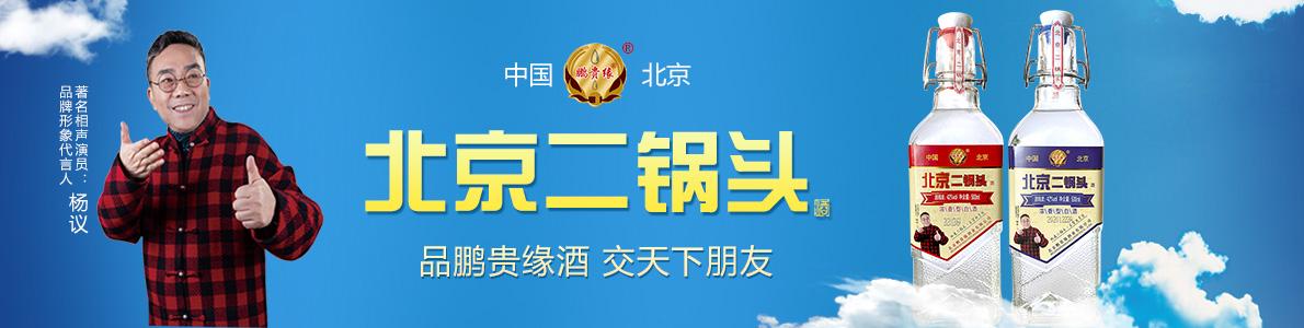 北京�i�F�酒�I有限公司
