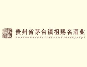 贵州省茅台镇祖赐名酒业有限公司