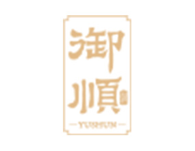贵州御顺酒业有限公司
