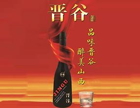 山西晋谷酒业有限公司