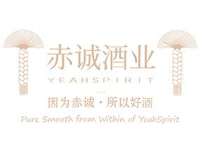 重庆赤诚酒业有限公司