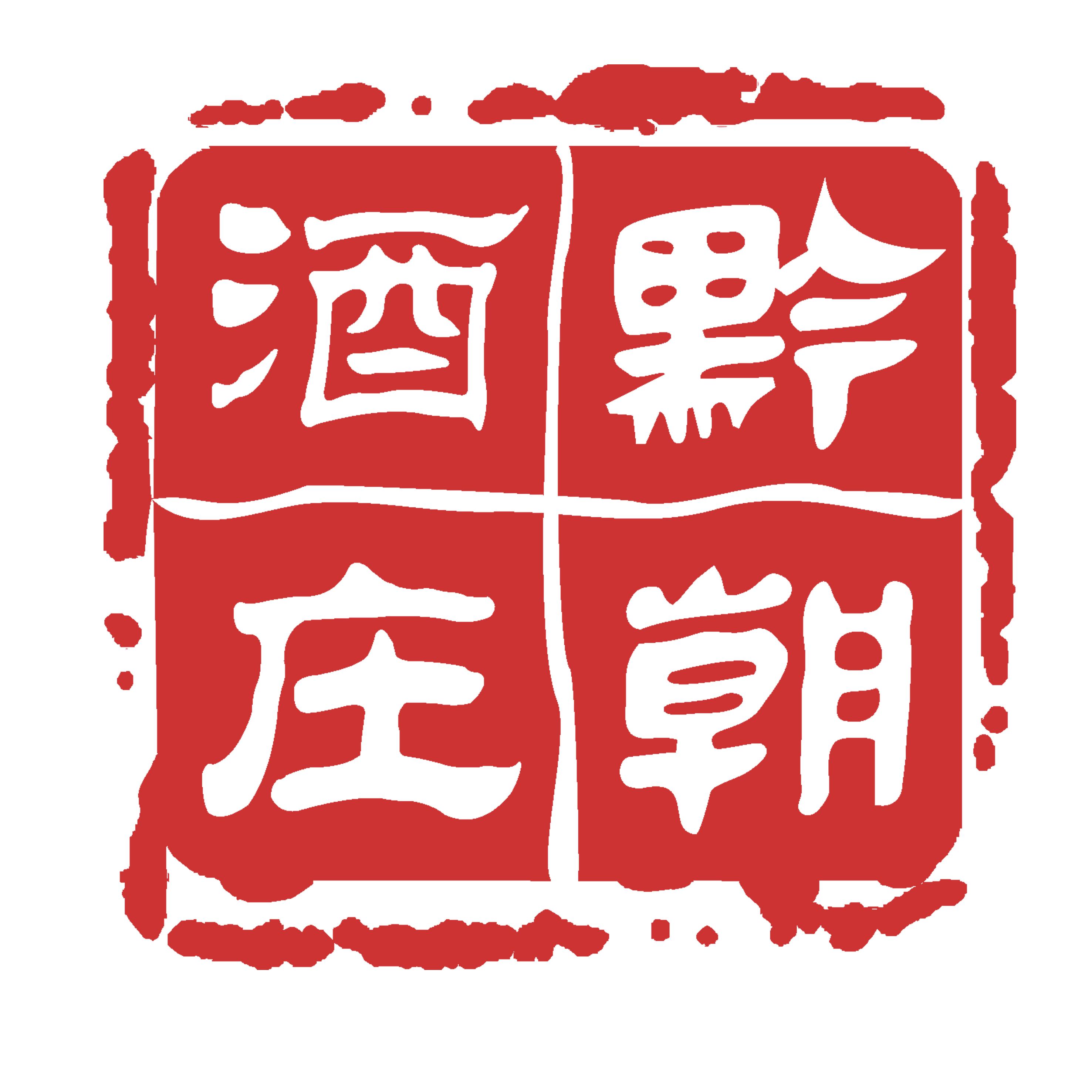 广州市黔朝酒庄商行