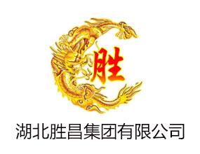 湖北胜昌集团有限公司