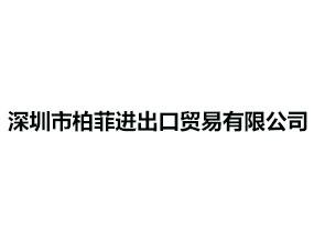 深圳市柏菲進出口貿易有限公司