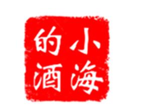 内蒙古小海的酒酒业有限公司