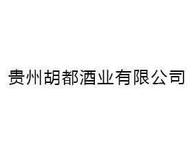 贵州胡都酒业有限公司
