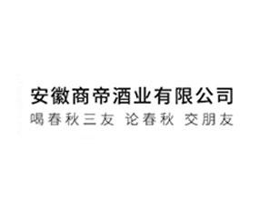 安徽商帝酒业有限公司