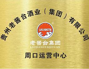 贵州老酱台酒业(集团)有限公司