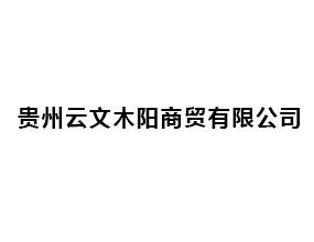 贵州云文木阳商贸有限公司