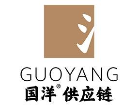 深圳市國洋酒業供應鏈有限公司