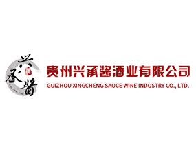 贵州兴承酱酒业有限公司