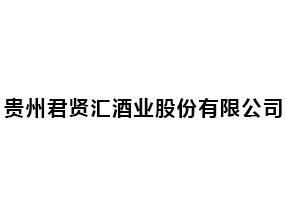 贵州君贤汇酒业股份有限公司
