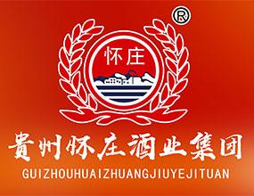 贵州怀庄酒业(集团)有限责任公司怀庄玉液
