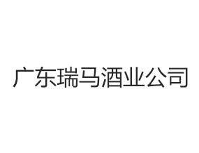 广东瑞马酒业公司