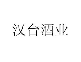 贵州汉台酒业沿台酒庄