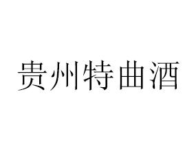 贵州特曲酒全国招商中心