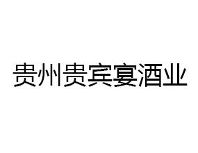 贵州贵宾宴酒业有限公司