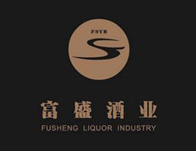 贵州富盛迎宾酒业有限公司