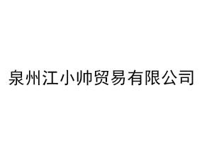 泉州江小帅贸易有限公司