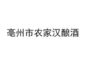 亳州市农家汉酿酒有限责任公司
