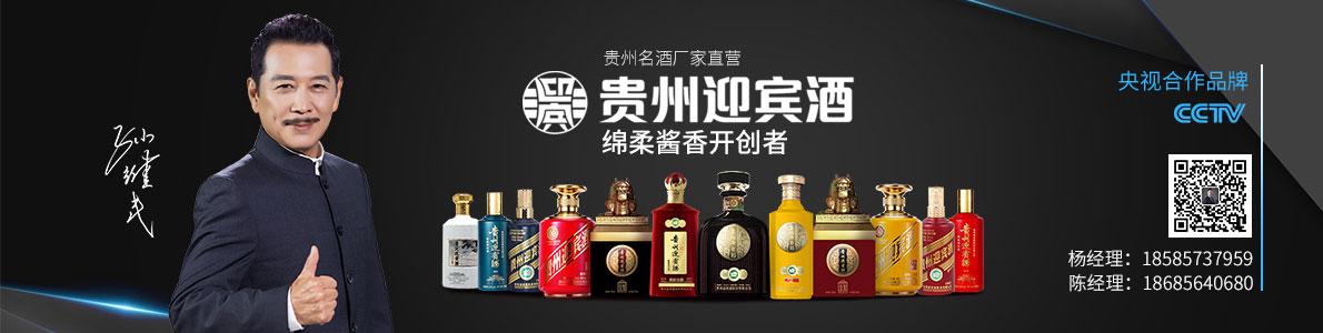 �F州迎�e新域�u香酒�I�N售有限公司