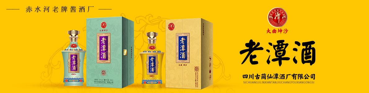 四川成�^源酒�I有限公司