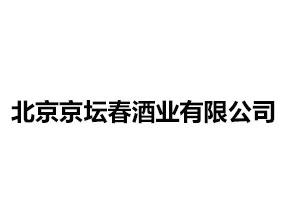 北京京坛春酒业有限公司