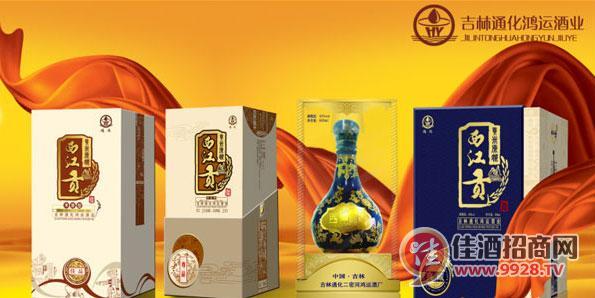鸿运西江贡酒业的企业价值观 -中国佳酒招商网