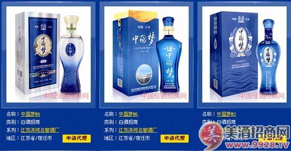 中国梦酒产品展示