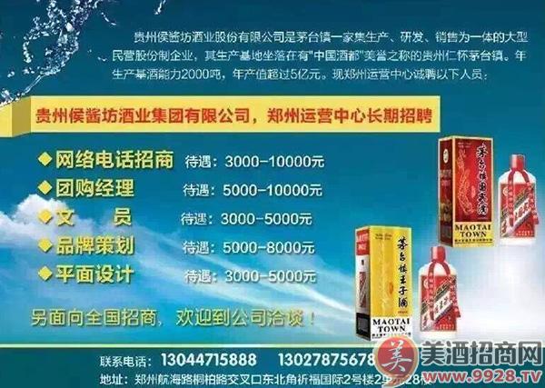贵州侯酱坊酒业股份有限公司郑州运营中心长期